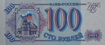Russian ruble 1993.jpg